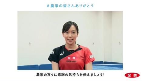 卓球・石川佳純選手がコロナ禍でも頑張る農家の皆さんへ感謝を語る動画公開!