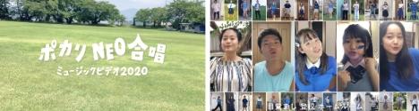 オーディション選抜71名による「ボクらの歌」 フルバージョン「ポカリNEO合唱 ミュージックビデオ 2020」公開!