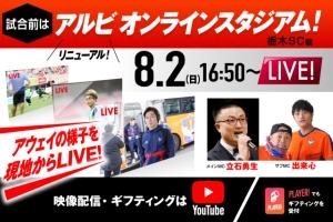 アルビレックス新潟、8月2日「第13回アルビオンラインスタジアム」からYouTubeライブ配信