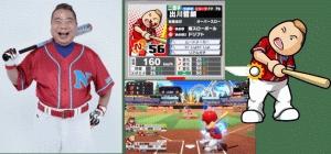 9月17日(木)発売 Nintendo Switch™『プロ野球 ファミスタ 2020』、「出川哲朗」参戦!本人登場PV、TVCM公開!