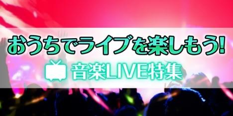 ニコニコ生放送、「おうちでライブを楽しもう!音楽LIVE特集」8月1日~の第一弾ラインナップを発表