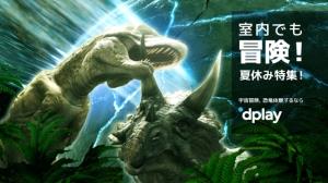 宇宙冒険や迫力の恐竜体験「夏休み特集番組配信」8月1日スタート!