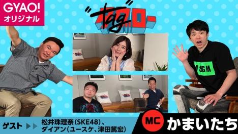 かまいたち、『タグローbyよしログ』8月よりレギュラーMC決定!ゲストは松井珠理奈とダイアン!