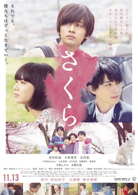 映画『さくら』予告動画で主題歌、東京事変書き下ろし「青のID」初解禁!ポスターも公開