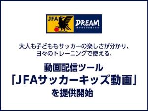 サッカー選手を目指す子ども、指導者に最適なトレーニング動画を日本サッカー協会が提供開始!