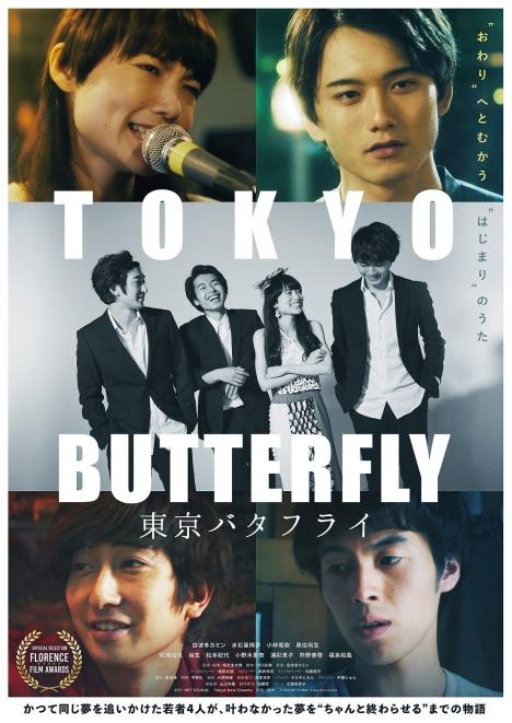 映画『東京バタフライ』(9/11)予告映像とポスタービジュアル、場面写真解禁!