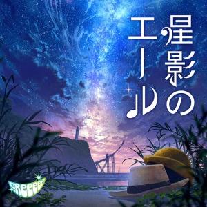 GReeeeN「星影のエール」CGアニメーションMV 本日(7日)21時プレミア公開!