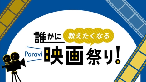 夏休特別企画、映画ライター4名おすすめ映画作品 5週連続!Paravi<br/>