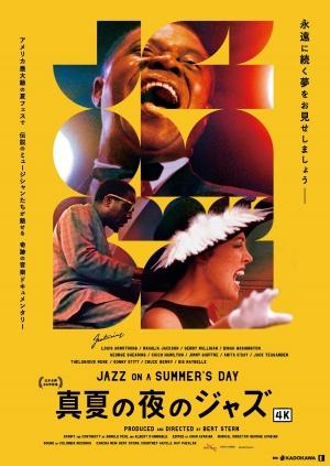 1958年夏、ニューポート・ジャズ・フェスティバル『真夏の夜のジャズ 4K』8月21日公開!