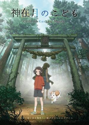 2021年公開劇場オリジナルアニメ『神在月のこども』特報映像解禁