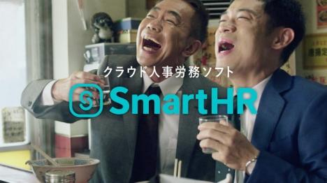 SmartHRが、木梨憲武&伊藤淳史 出演の新CM開始!公式サイトCMとメイキング動画公開