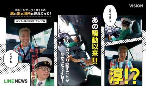 ドキュメントロケ企画『ロンドンブーツ1号2号の思い出の場所に連れてって!』第5話配信開始!