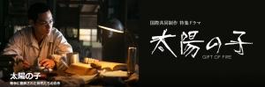 NHK「太陽の子」柳楽優弥が、三浦春馬が、有村架純が戦争に苦悩する若者を演じる!PR動画公開中!
