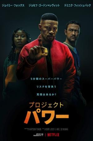 Netflix映画『プロジェクト・パワー』配信直前に超過激スペクタクル・アクション本編映像解禁!