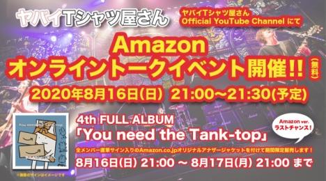 ヤバイTシャツ屋さんオンライントークイベント第2弾!Amazonオンライントークイベント(無料)開催!
