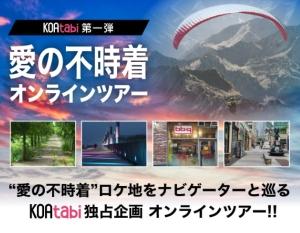 韓国エンタメ・オンラインツアー【KOAtabi〜コアタビ〜】第一弾「愛の不時着」ロケ地ツアー実施!
