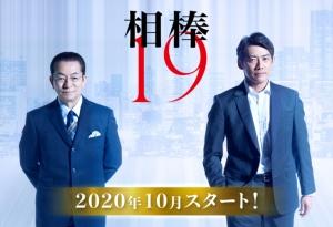 【2020秋ドラマ】水谷豊・反町隆史の相棒コンビで6シーズン目突入!「相棒19」PR動画解禁!