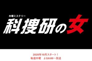 【2020秋ドラマ】「科学は嘘をつきません!」沢口靖子が帰ってくる「科捜研の女20」!PR動画解禁!