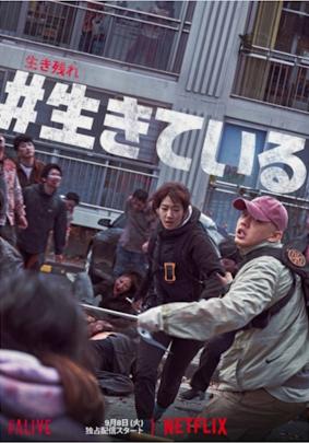 Kゾンビ|ユ・アイン主演『#生きている(原題:#Alive)』2020年最も新鮮なサバイバルスリラー!鑑賞レポ&韓国での評判をご紹介!
