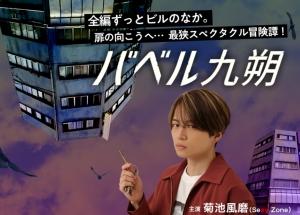 【2020秋ドラマ】菊池風磨(Sexy Zone)主演「バベル九朔」10/19スタート!インタビュー動画公開中!
