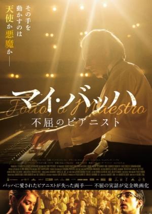 『マイ・バッハ不屈のピアニスト』血の滲んだ鍵盤が奏でる圧巻の演奏シーン映像公開!<br/>