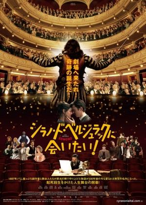 11/13日(金)劇場公開『シラノ・ド・ベルジュラックに会いたい!』予告動画&ポスター公開!