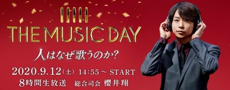 日テレ・大型音楽特番「THE MUSIC DAY」9/12に8時間生放送!司会・櫻井翔のインタビュー動画公開