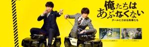 【2020秋ドラマ】鈴木伸之、佐野勇斗が連ドラ史上、最も後ろ向きな刑事コンビ!「俺たちはあぶなくない」PR動画
