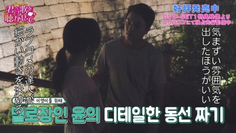 「君の歌を聴かせて」キム・セジョン(gugudan)の積極キスをヨン・ウジンが指導するメイキング映像公開