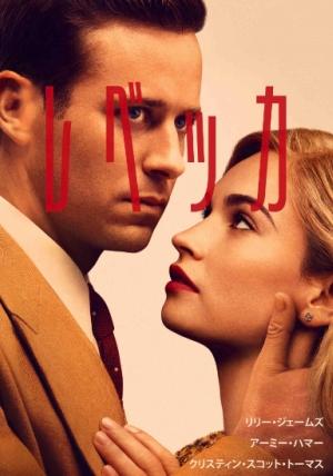 Netflix映画『レベッカ』リリー・ジェームズ&アーミー・ハマーで贈る心理サスペンス!予告動画解禁