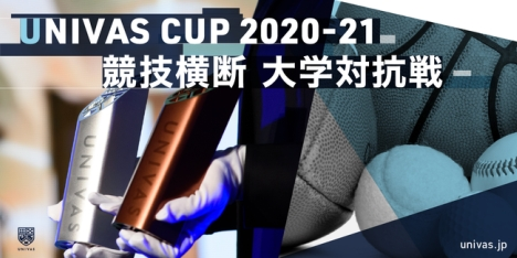 大学スポーツ協会、全競技横断での大学対抗戦『UNIVAS CUP 2020-21』9月15日よりスタート!
