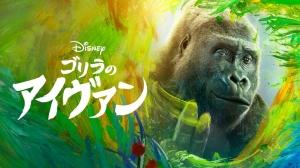 ディズニープラス『ゴリラのアイヴァン』9月11日(金)より日本初公開!