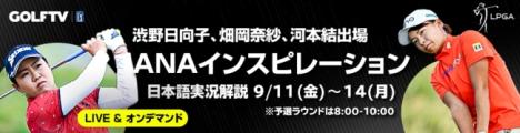 海外女子ゴルフメジャー第2戦、畑岡奈紗、渋野日向子、河本結ら参戦ANAインスピレーション ライブ配信