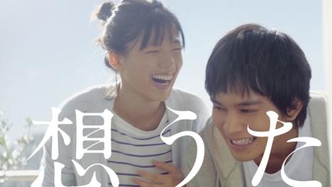 北村匠海が石井杏奈にプロポーズ!JTスペシャルムービー「想うた 夫婦を想う」公開!<br/>