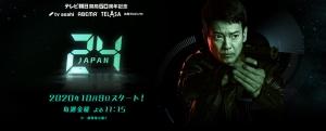 【2020秋ドラマ】唐沢寿明主演「24 JAPAN」がついに始まる!日本初のリアルタイムサスペンス!PR動画解禁