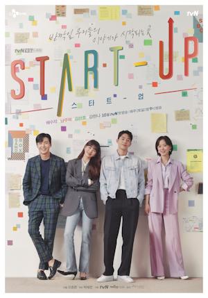 【新作韓ドラ】ナム・ジュヒョク×ペ・スジの最新ドラマ「Start Up(原題)」予告動画を先取り!