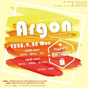 芸術的新星グループARGON(アルゴン)ジェウン誕生日記念!第5回『オンラインサイン会』開催!