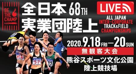 9月18日~20日開催「第68回全日本実業団対抗陸上競技選手権大会」をライブ配信!