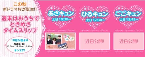 Mnetでボゴムロス解消!「恋のスケッチ~応答せよ 1988~」10/24より新ドラマ枠(土日10:30)でOA!
