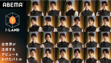 BTS、TXTも出演!グローバルアイドル誕生の瞬間「I-LAND」最終回をAbemaが日韓同時独占生放送!