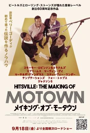 映画『メイキング・オブ・モータウン』公開記念イベント、町山智浩がカルフォルニアからトークショーに参加決定!<br/>