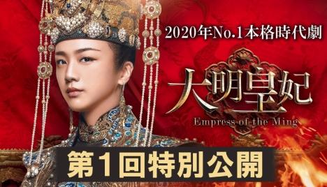 総製作費100億円、視聴率圧倒的1位!「大明皇妃 -Empress of the Ming-」本編第1回特別限定公開!