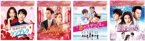 「僕が見つけたシンデレラ」など韓流・華流 コンプリート・シンプルDVD-BOXが1BOX各¥5,000で登場!