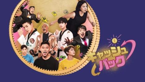 2PM ニックン、キム・ヨハンら参戦!フィジカルモンスターたちが大バトル!「キャッシュバック」11月日本初放送