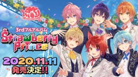 すとぷり 3枚目フルアルバム「Strawberry Prince」11/21発売決定!20日21時から先行予約開始!