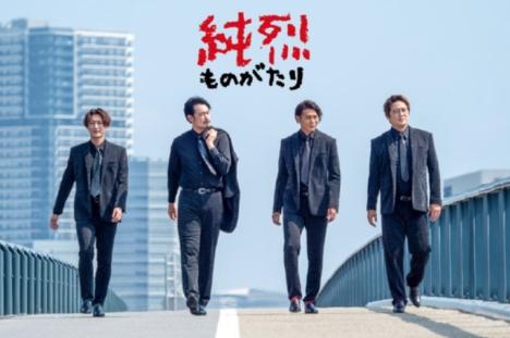 FODドラマ「純烈ものがたり」マネージャー役は松下由樹に決定!メインビジュアルも初公開!