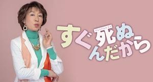 【最終回】終活ドラマ「すぐ死ぬんだから」女、79歳!ハナ、新たな人生の扉を開く!第5話ネタバレあらすじ<br/>