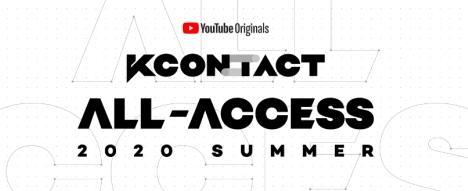 『KCON:TACT ALL-ACCESS』YouTubeオリジナルコンテンツとして10/2より公開決定!