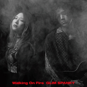 GLIM SPANKY、10/7リリースアルバム「Walking On Fire」から「道化は吠える」本日先行配信開始!