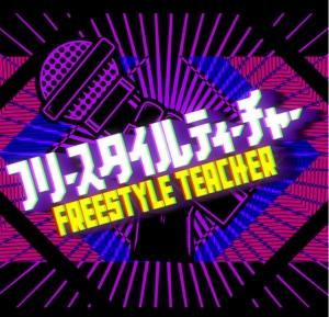 テレビ朝日×AbemaTVのヒップホップ番組「フリースタイルティーチャー」公認プレイリスト公開開始!